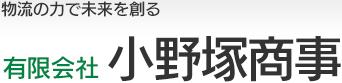 神奈川県海老名市の運送会社小野塚商事は、自動車部品や家電、食品、日用品・雑貨などの一般貨物を、北関東(栃木、群馬、茨城方面)を中心に日本全国どこにでも配送致します。