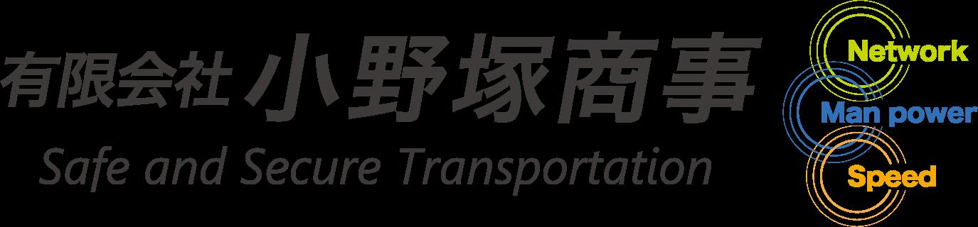 【トラックドライバー募集】神奈川県海老名市の小野塚商事では中型トラックドライバーを募集してます。食品や建築資材を中心に配送しております。安心・安定の会社基盤のもと、給与や待遇といったスタッフに対するサポート体制が厚い企業です。